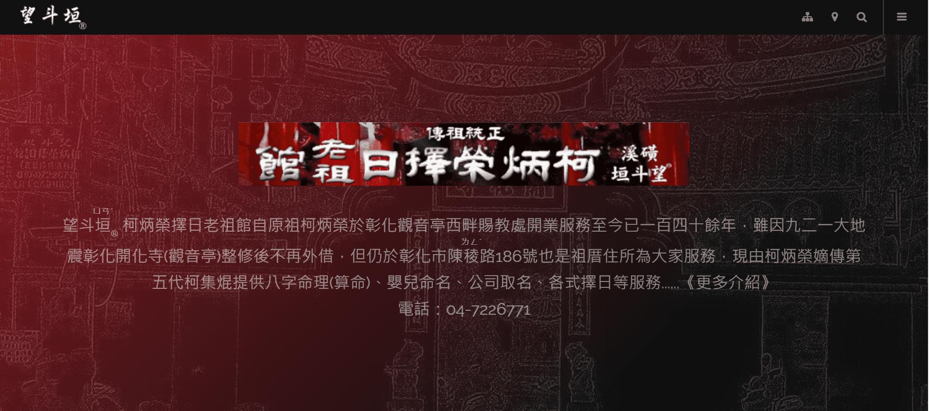 望斗垣® -嫁娶、結婚、訂婚擇日、安床、裁衣日課、合婚、合八字、合日子